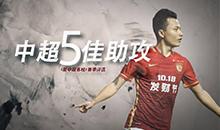 【客栈版】2016赛季中超5佳助攻