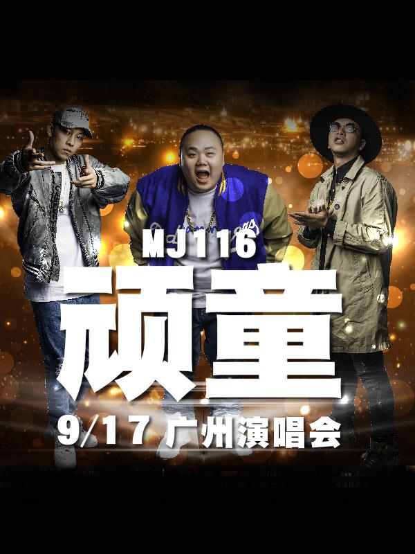 顽童Live生活北京演唱会
