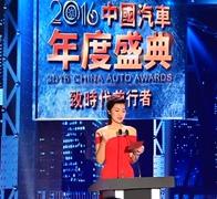 2016中国汽车年度盛典