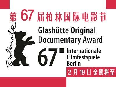 67届柏林电影节:金熊将至
