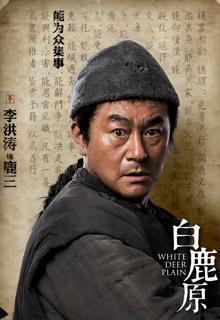 鹿三-李洪涛