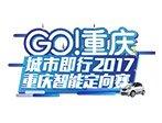 2017重庆智能定向赛