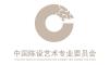 中国陈设艺术专业委员会