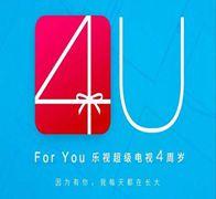 乐视超级电视4U发布会