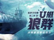 20160115 《军武次位面》第二季31:U艇狼群