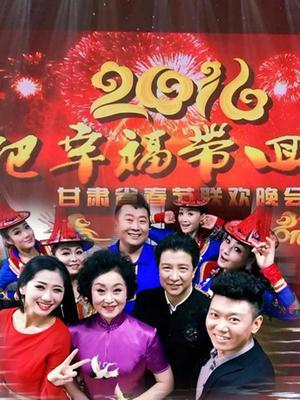 甘肃卫视2016春晚