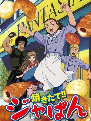 日式面包王(国语版)