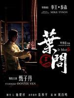 叶问3 粤语版