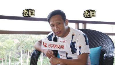 独家专访:宋小宝带病上场 第一个被抓很委屈