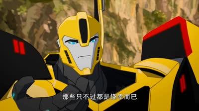 变形金刚之领袖的挑战 第二季 09(总35集)