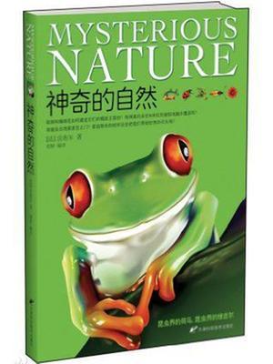 神奇的自然