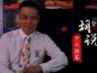 胡说十二强赛 第二期 中国足球犹如在泡沫上跳舞