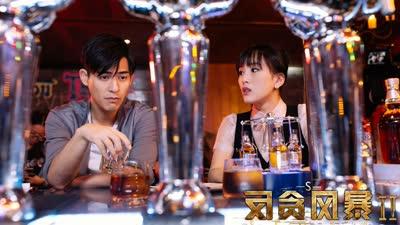 《反贪风暴2》粤语版终极预告 正邪大战一触即发