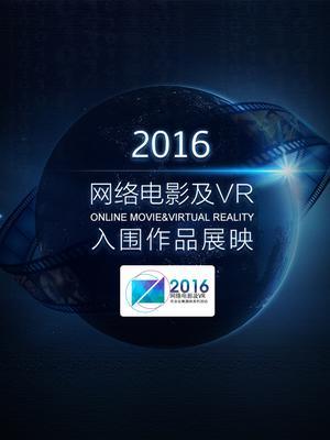 2016年网络电影及VR作品影展