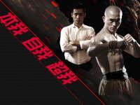 《炫极战》第六集 奥运冠军与学员泥浆大战肌肉诱惑