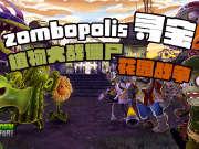 zombopolis寻宝