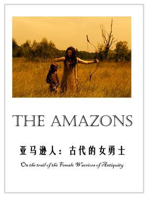 亚马逊人:古代的女勇士