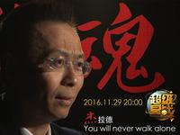 【第13期】《星球大爆炸》詹俊领衔6大评论员致敬悲情英雄杰拉德