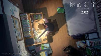 《你的名字。》终极预告片曝光 12月2日一起看吧!