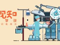 视知医学说   专业医生解读医疗健康