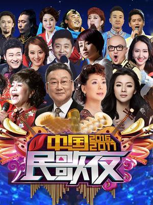 2016-2017中国民歌夜吧