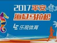 全场录播:好天气全程助力海马 中国选手勇夺冠亚军