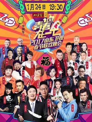山东卫视2017春晚