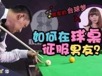 《淑女好球》第十三集:如何在球桌上征服男友?