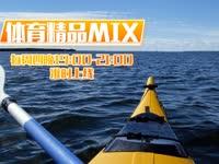 《体育精品MIX》第6期: 在太平洋上和金枪鱼决战