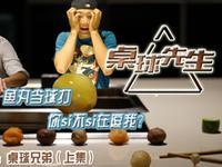 《桌球先生》第1期番外:双胞胎为争美女PK摆球