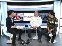 《老司机撩车》第五期:周才鸿高华阳演绎F1新赛季