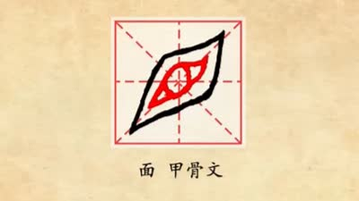 汉字解密之帽