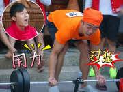 《极速奔跑吧》第三期:跑男第一季03期 郑恺放屁李晨中弹