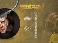【第27期】《星球电台》温格打碟4季歌 枪手追随春天的脚步