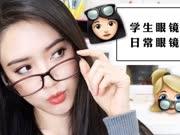 俏皮 灵动 减龄 学生眼镜妆变换日常眼镜妆