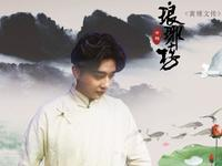 《中超琅琊榜》黄博文篇15 番茄炒蛋 征服韩国队友