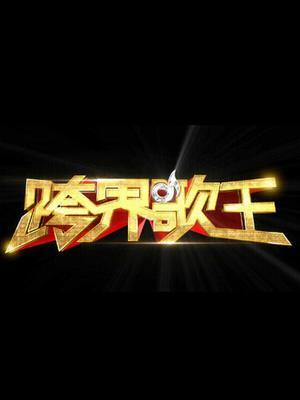 陸綜-跨界歌王S3-20180714-王凱玩突破變炫酷船長 劉愷威放飛自我嗨跳廣場舞