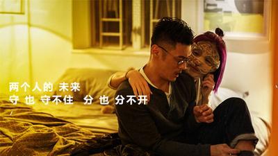 《春娇救志明》五月天献唱主题曲 余文乐杨千嬅矛盾大爆发如何挽救爱情