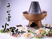 《中国味道》20170519:康熙爷请你吃千叟宴火锅 我真的还想再吃五百年!