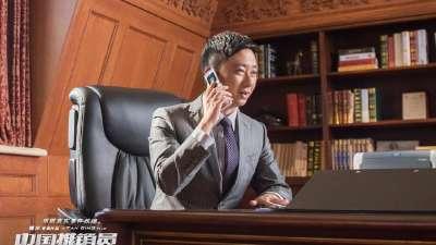 《中国推销员》终极预告 跨国商战引爆爱国之心