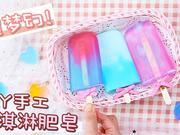 超梦幻!教你DIY冰淇淋肥皂