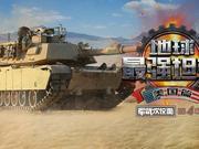 【军武次位面】20:地球最强坦克 美国篇