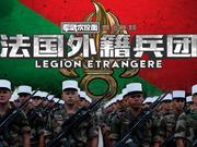 【军武次位面】28:法国外籍兵团