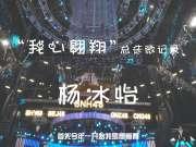 """SNH48 """"我心翱翔""""微记录:杨冰怡"""