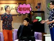 """《欢乐饭米粒儿》20171211:邵峰出轨被抓?孙涛再次""""扛雷"""""""
