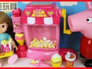 小猪佩奇与洋娃娃玩爆米花机儿童玩具过家家!