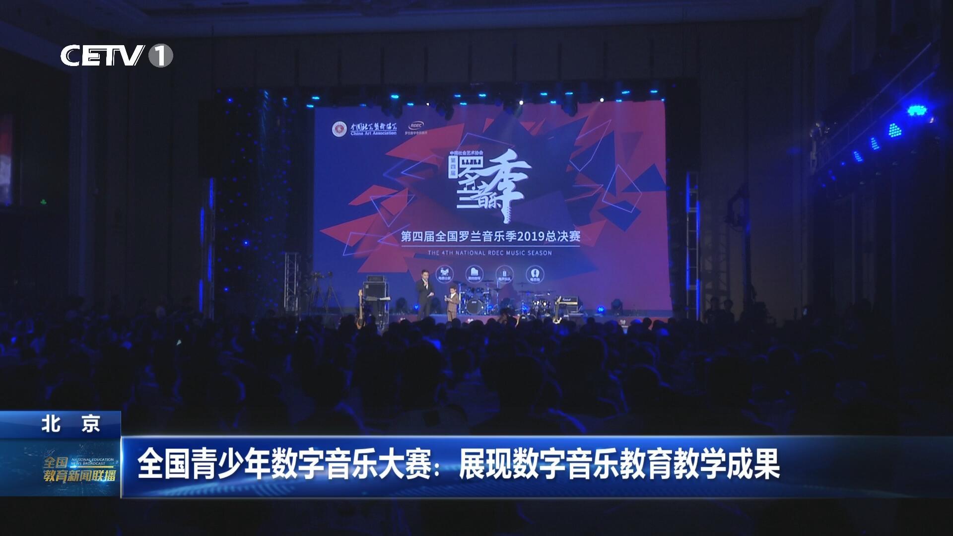 CETV报道:第四届全国罗兰音乐季2019总决赛收官