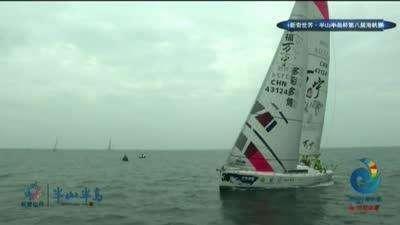 录播:2017海帆赛场地赛次日第二轮
