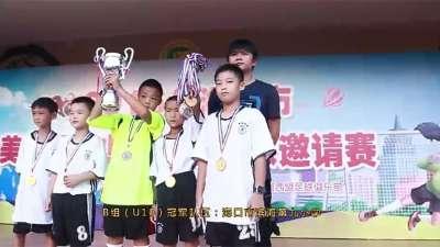 2016年海口市美兰区校园足球邀请赛精彩集锦