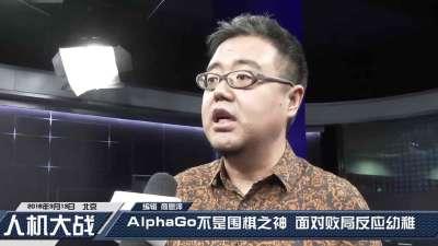 科尔沁夫专访:AlphaGo不是围棋之神